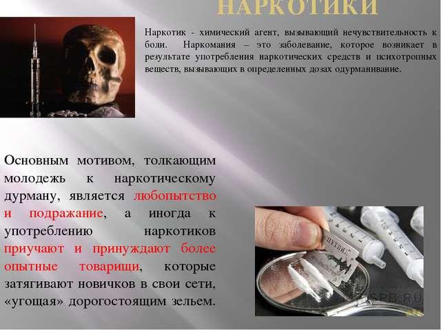 НАРКОТИКИ Наркотик - химический агент, вызывающий нечувствительность к боли....