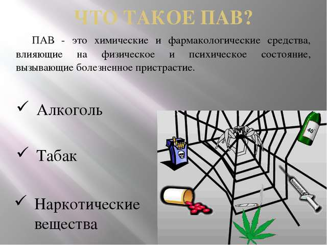 ЧТО ТАКОЕ ПАВ? ПАВ - это химические и фармакологические средства, влияющие н...