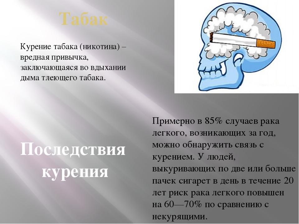Табак Курение табака (никотина) – вредная привычка, заключающаяся во вдыхании...