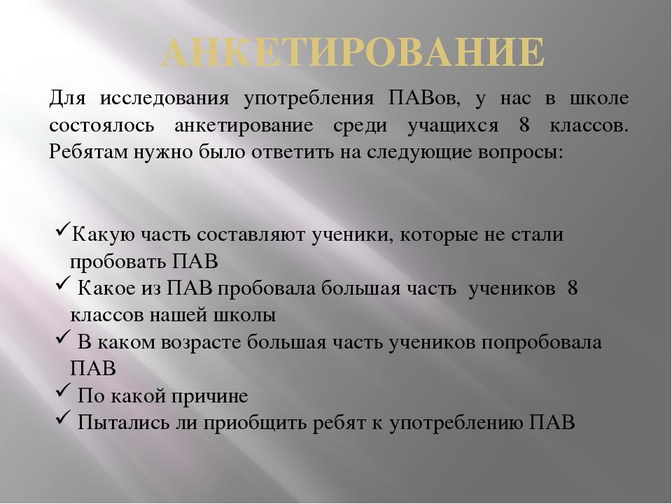 АНКЕТИРОВАНИЕ Для исследования употребления ПАВов, у нас в школе состоялось а...