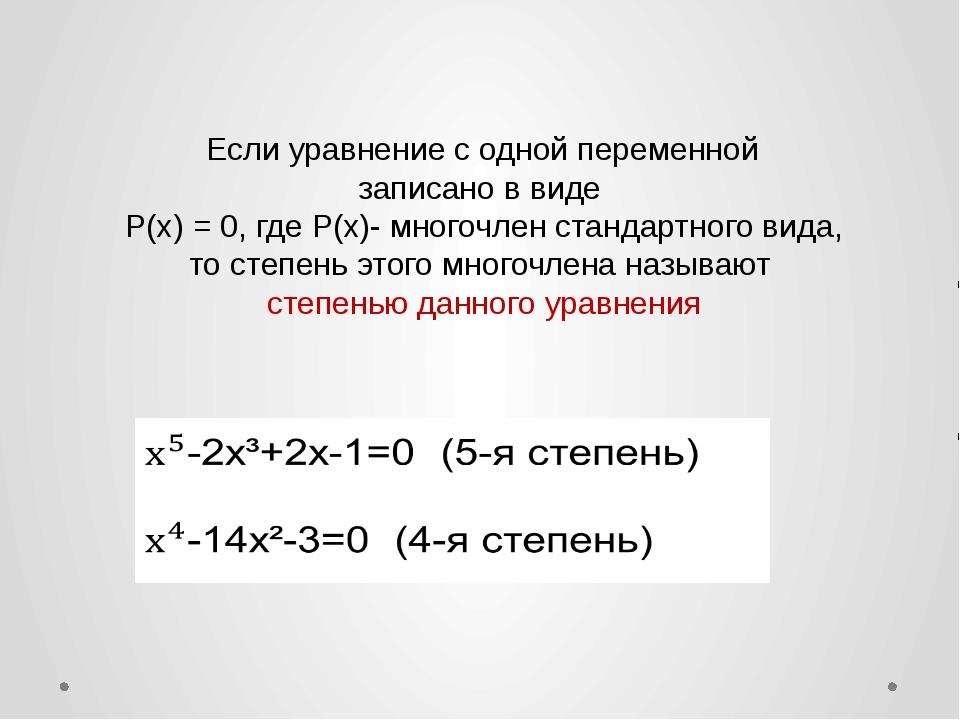 Какова степень уравнения? 5x³- 5x(x²+4)=17 x²(x+4)- (x-2)(x²+1)=3