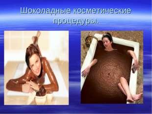 Шоколадные косметические процедуры.