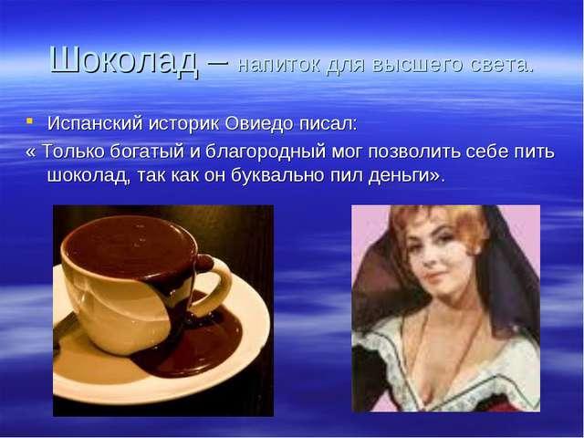 Шоколад – напиток для высшего света. Испанский историк Овиедо писал: « Только...