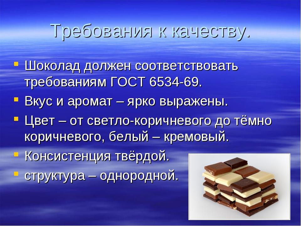 Требования к качеству. Шоколад должен соответствовать требованиям ГОСТ 6534-6...