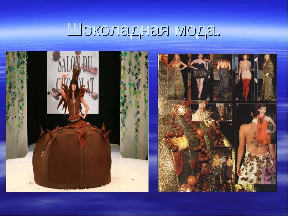 Шоколадная мода.