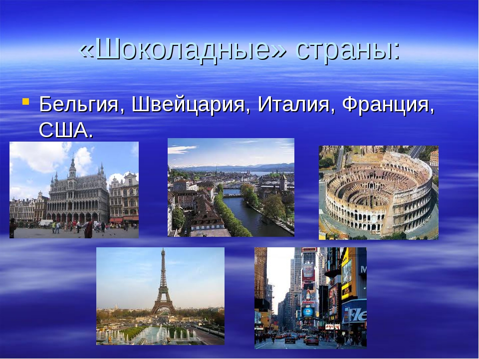 «Шоколадные» страны: Бельгия, Швейцария, Италия, Франция, США.