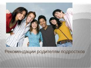 Рекомендации родителям подростков