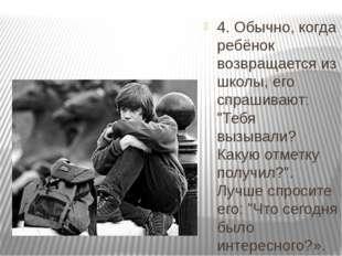 """4. Обычно, когда ребёнок возвращается из школы, его спрашивают: """"Тебя вызывал"""