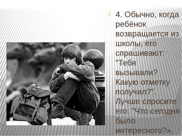 """4. Обычно, когда ребёнок возвращается из школы, его спрашивают: """"Тебя вызывал..."""
