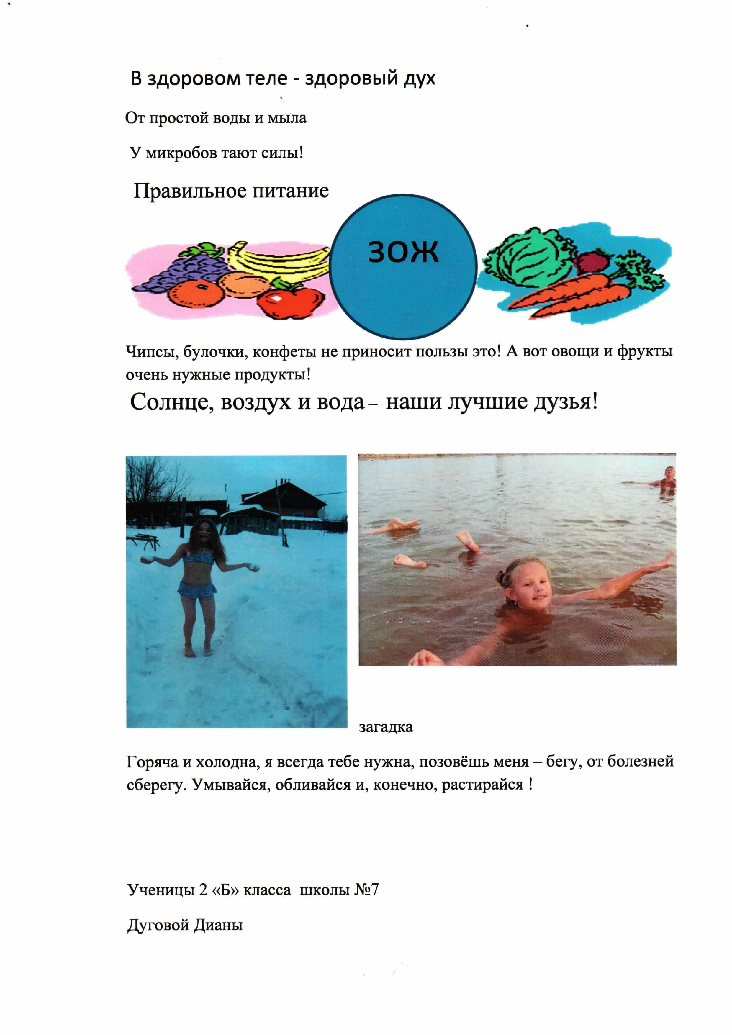C:\Users\Татьяна\Desktop\Коллективный проект-Мы за здоровый образ жизни\Семья руговых.jpg