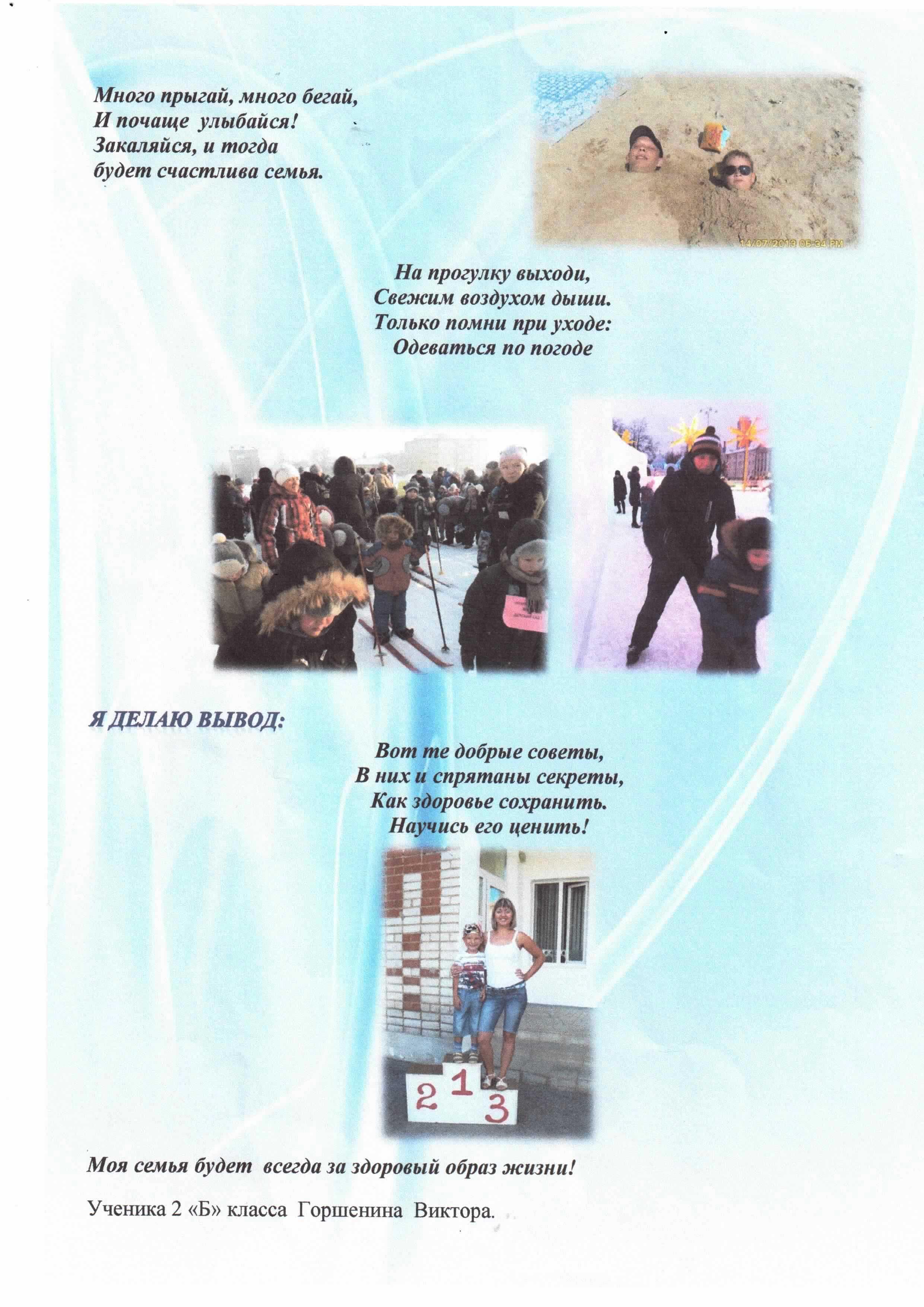 C:\Users\Татьяна\Desktop\Коллективный проект-Мы за здоровый образ жизни\Семья Горшенина Виктора.jpg
