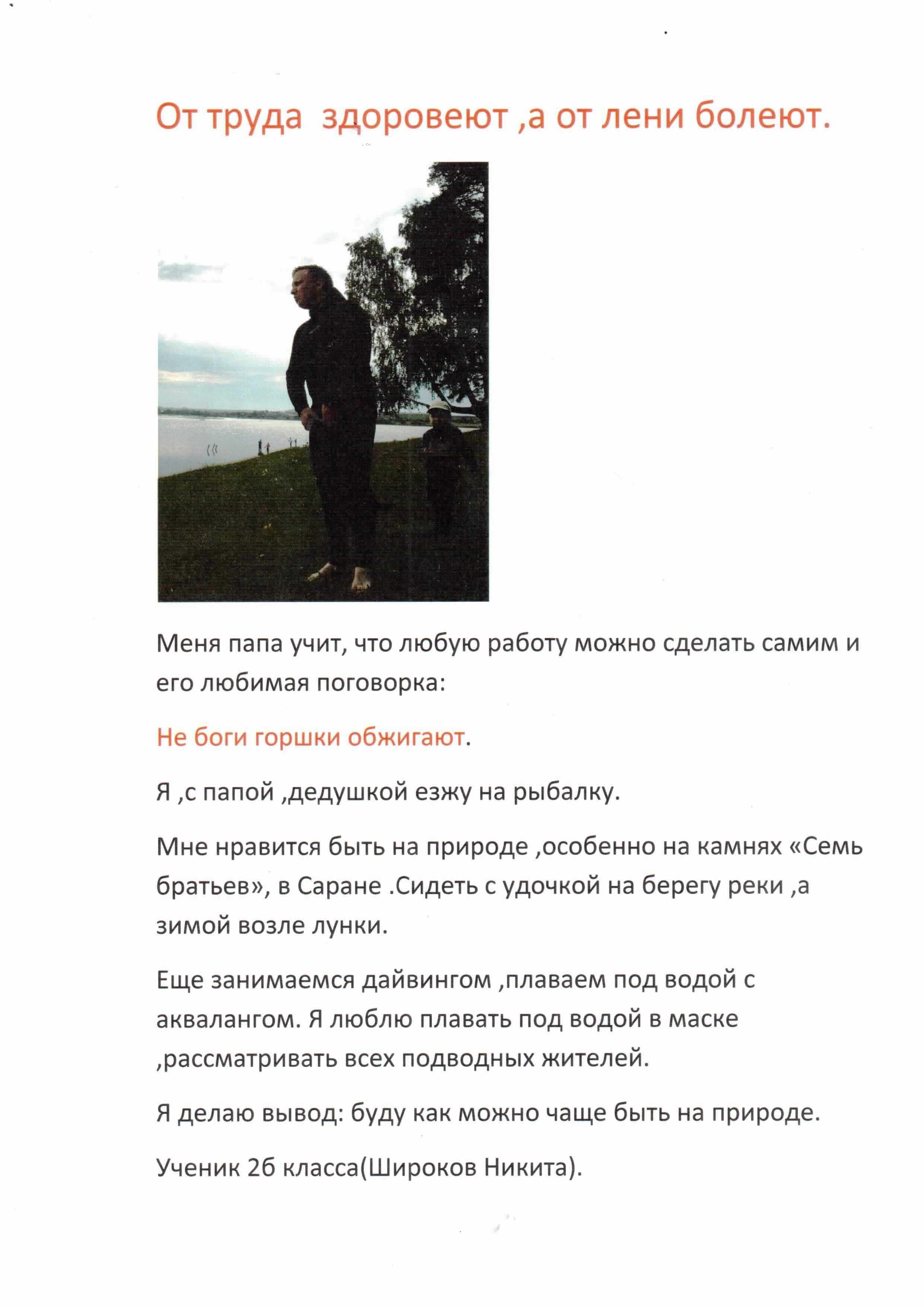 C:\Users\Татьяна\Desktop\Коллективный проект-Мы за здоровый образ жизни\Семья Широковых.jpg