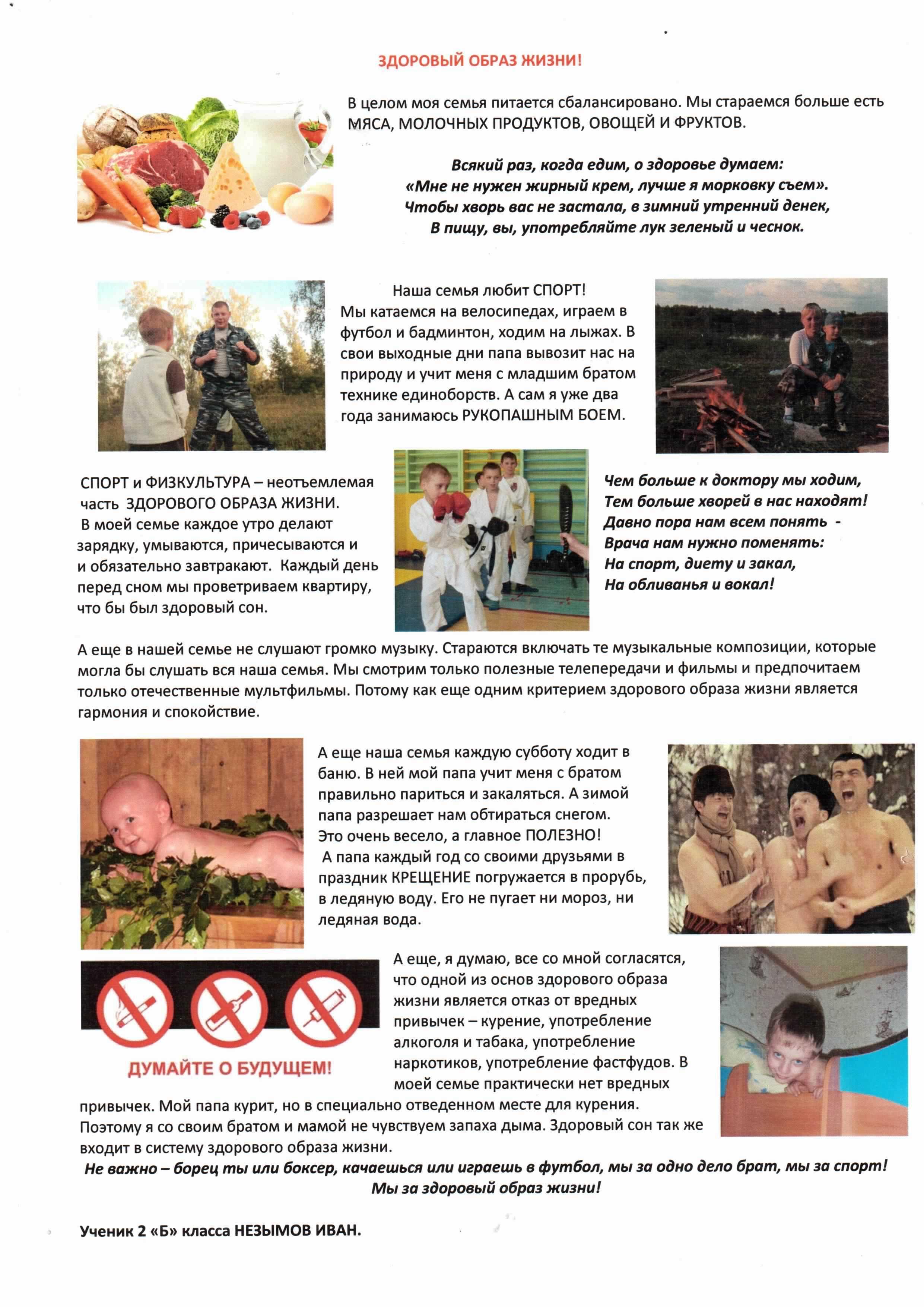 C:\Users\Татьяна\Desktop\Коллективный проект-Мы за здоровый образ жизни\Семья Незымова Ивана.jpg
