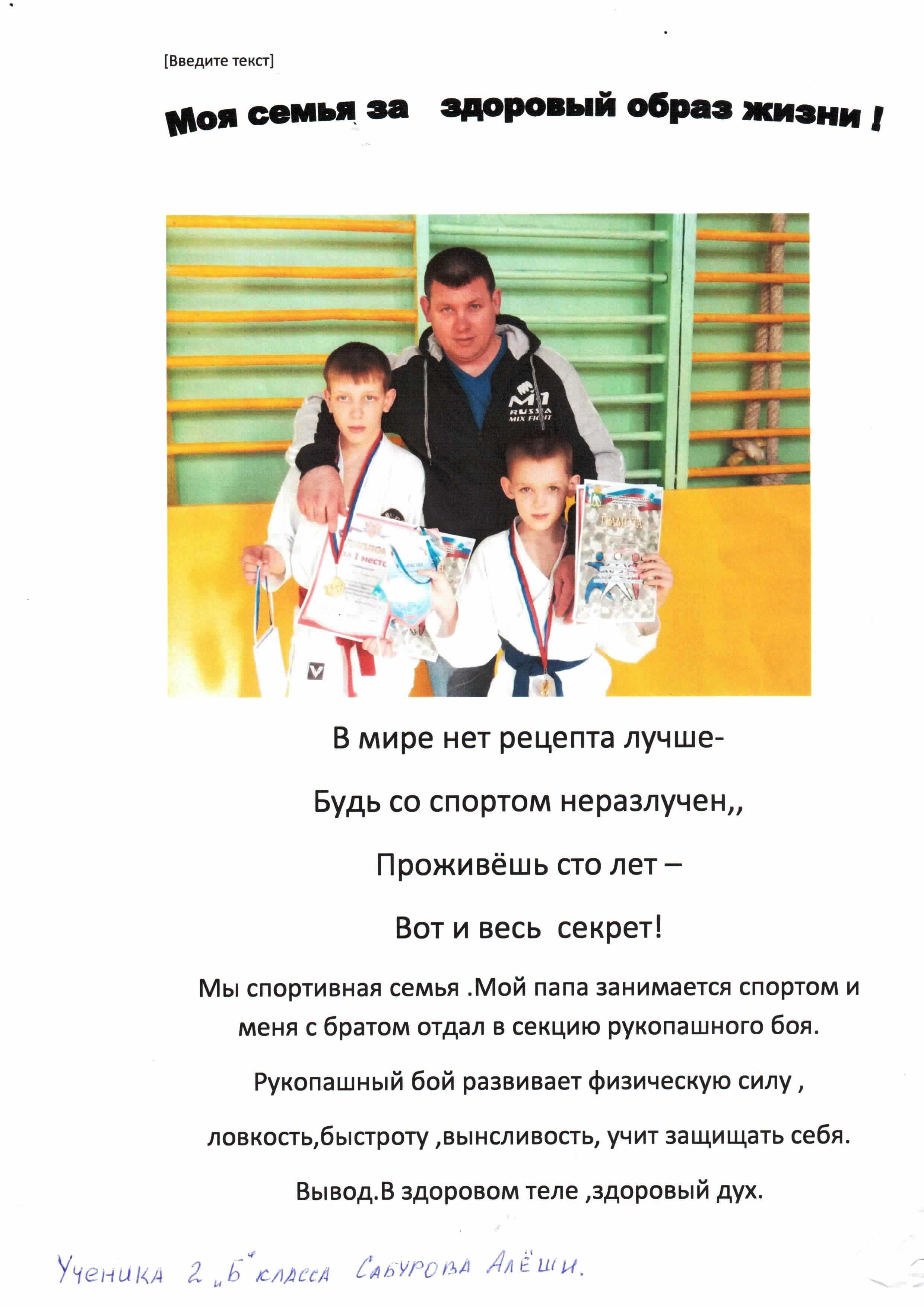 C:\Users\Татьяна\Desktop\Коллективный проект-Мы за здоровый образ жизни\Семья Сабуровых.jpg