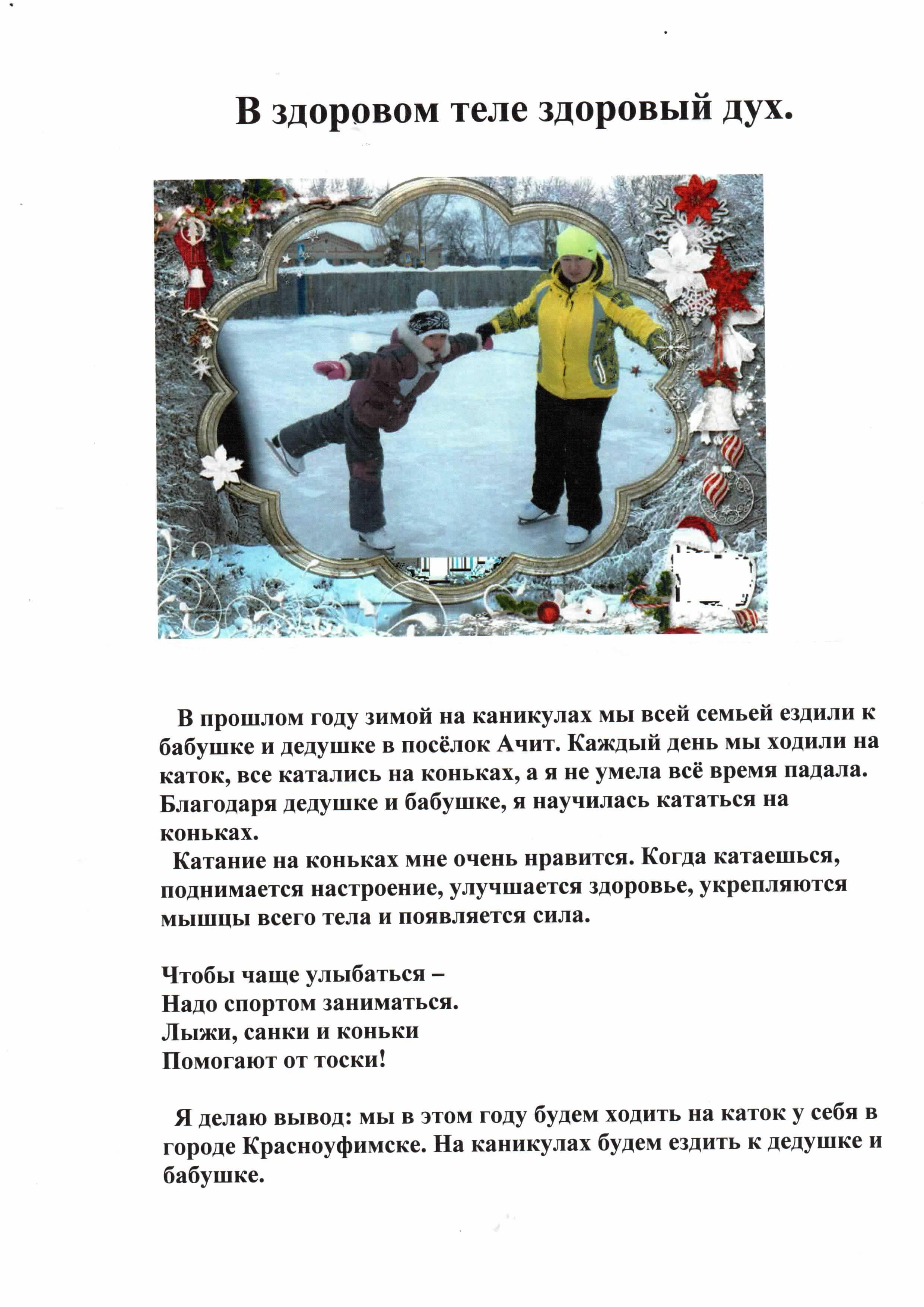 C:\Users\Татьяна\Desktop\Коллективный проект-Мы за здоровый образ жизни\Семья Элины Зиннатовой.jpg