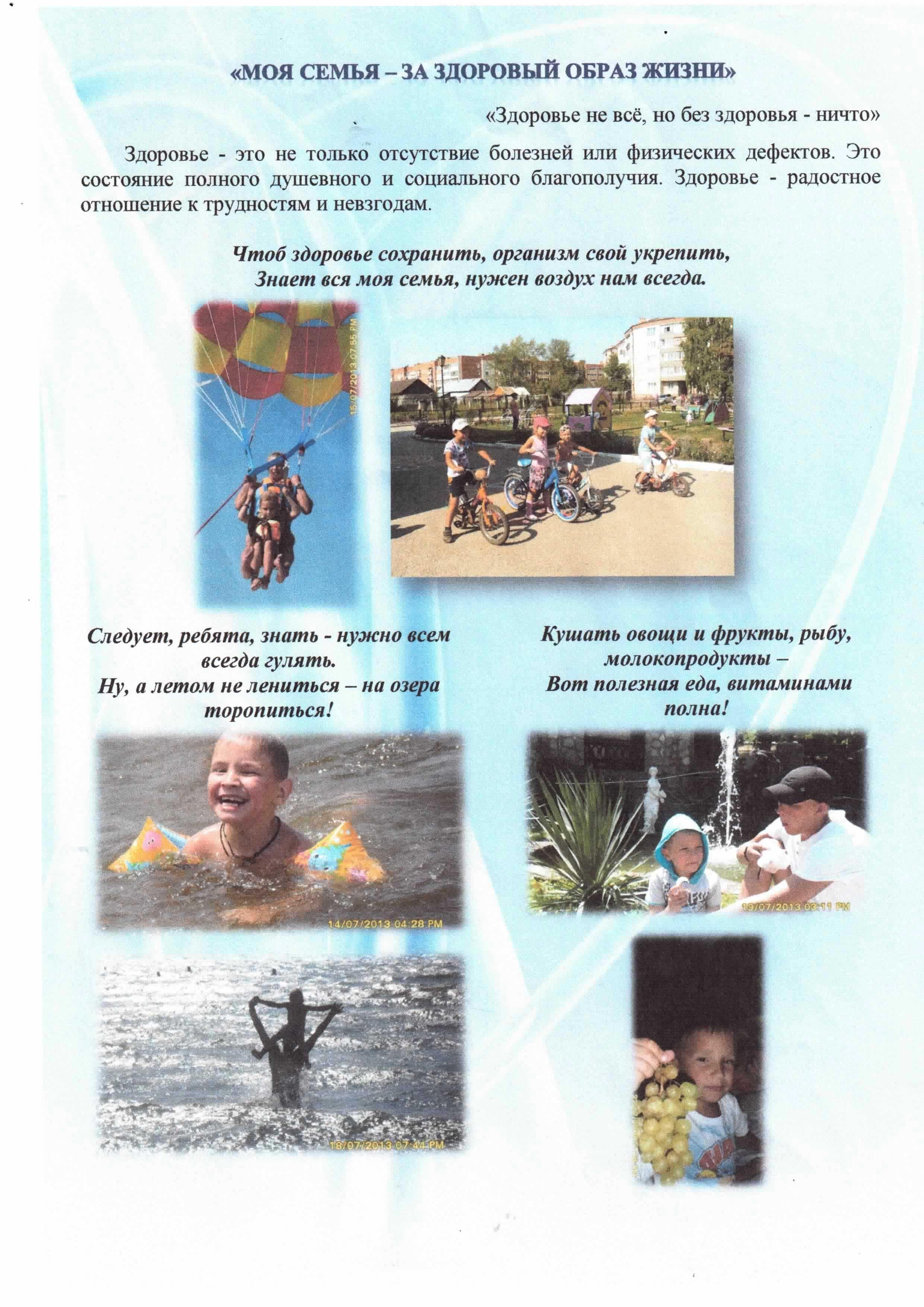 C:\Users\Татьяна\Desktop\Коллективный проект-Мы за здоровый образ жизни\Семья Горшенина Виктора (2).jpg