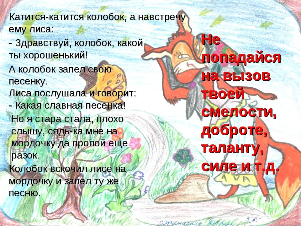 Катится-катится колобок, а навстречу ему лиса: Не попадайся на вызов твоей см...