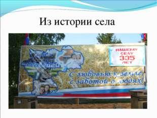 Из истории села