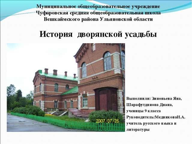 Муниципальное общеобразовательное учреждение Чуфаровская средняя общеобразов...