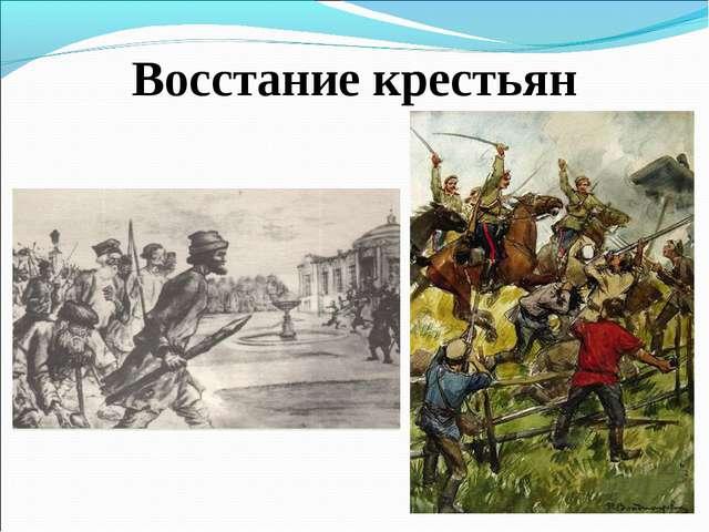 Восстание крестьян