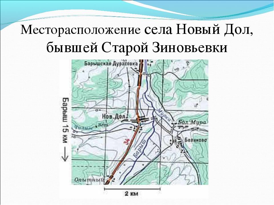 Месторасположение села Новый Дол, бывшей Старой Зиновьевки