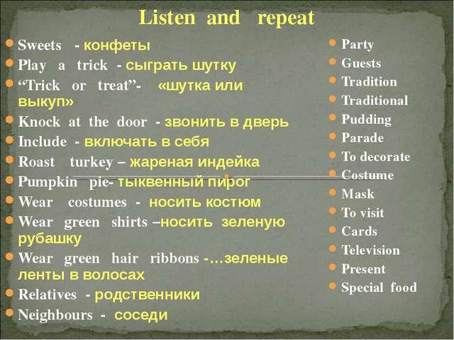 "Listen and repeat Sweets - конфеты Play a trick - сыграть шутку ""Trick or tre..."