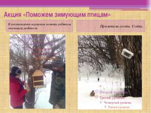 Акция «Поможем зимующим птицам» В изготовлении кормушек помощь ребятам оказыв