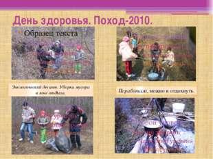 День здоровья. Поход-2010. Экологический десант. Уборка мусора в зоне отдыха.