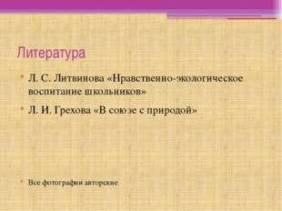 Литература Л. С. Литвинова «Нравственно-экологическое воспитание школьников»