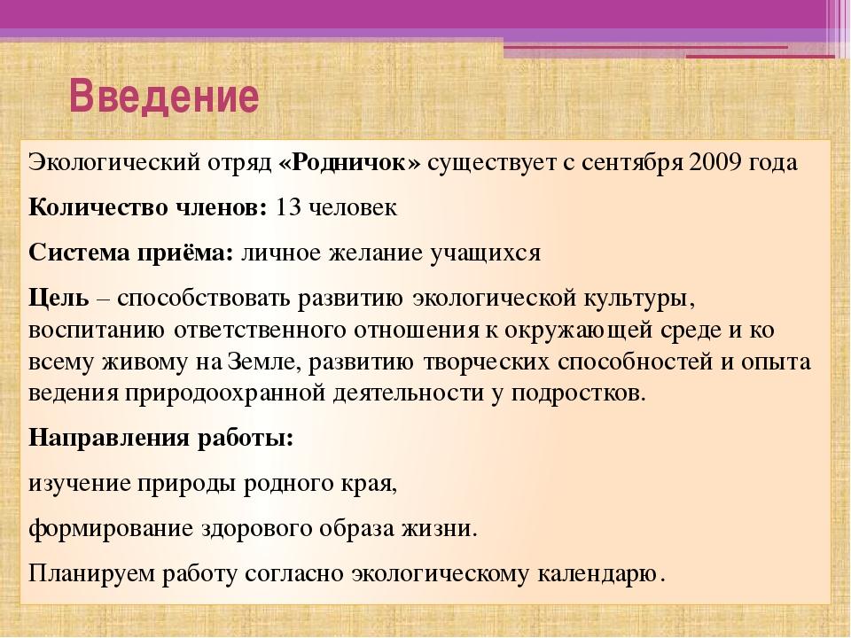 Введение Экологический отряд «Родничок» существует с сентября 2009 года Колич...