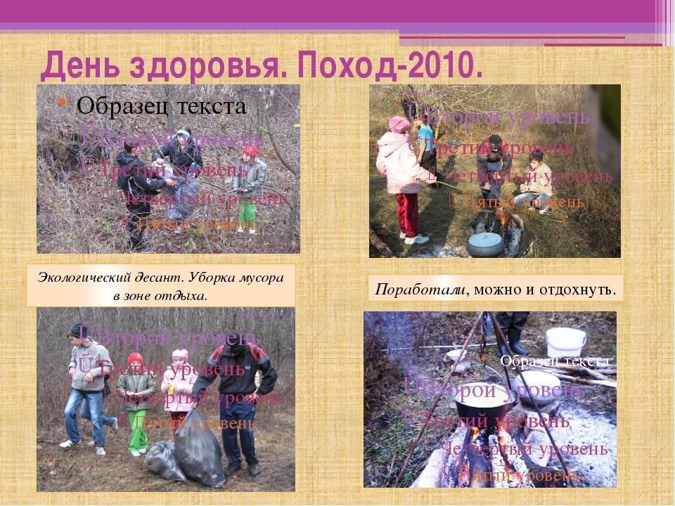 День здоровья. Поход-2010. Экологический десант. Уборка мусора в зоне отдыха....