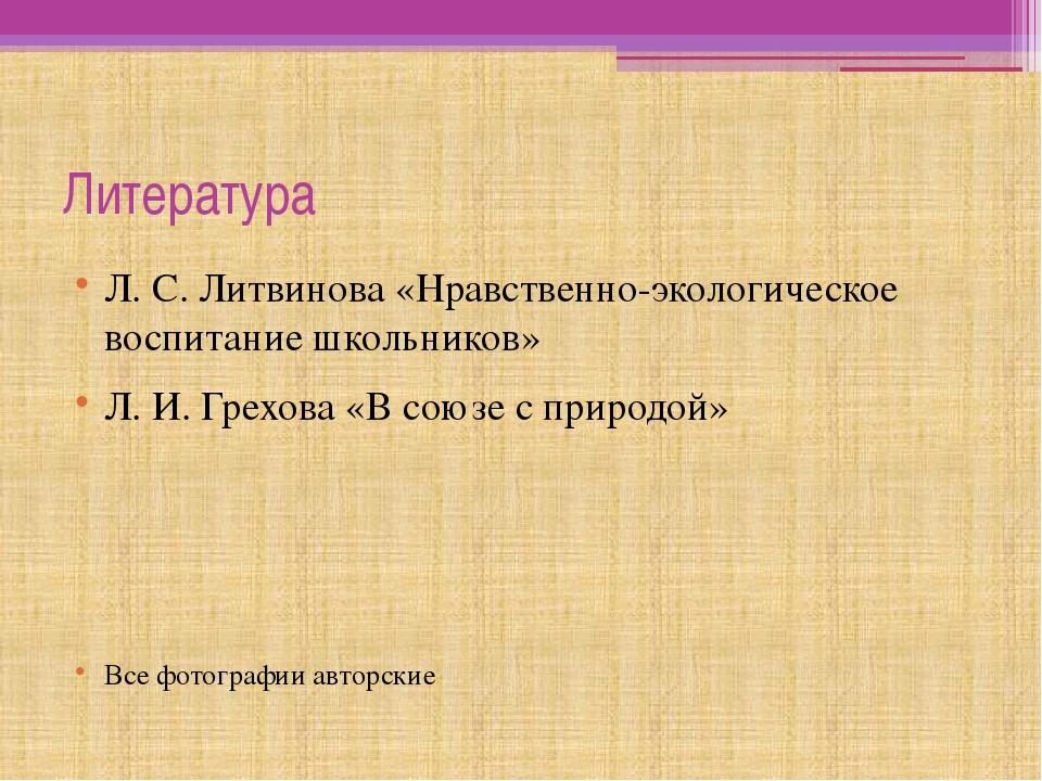 Литература Л. С. Литвинова «Нравственно-экологическое воспитание школьников»...