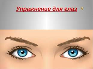 Отдых для глаз Не отрывая глаз, смотрите на двигающийся круг «Поурочные разр