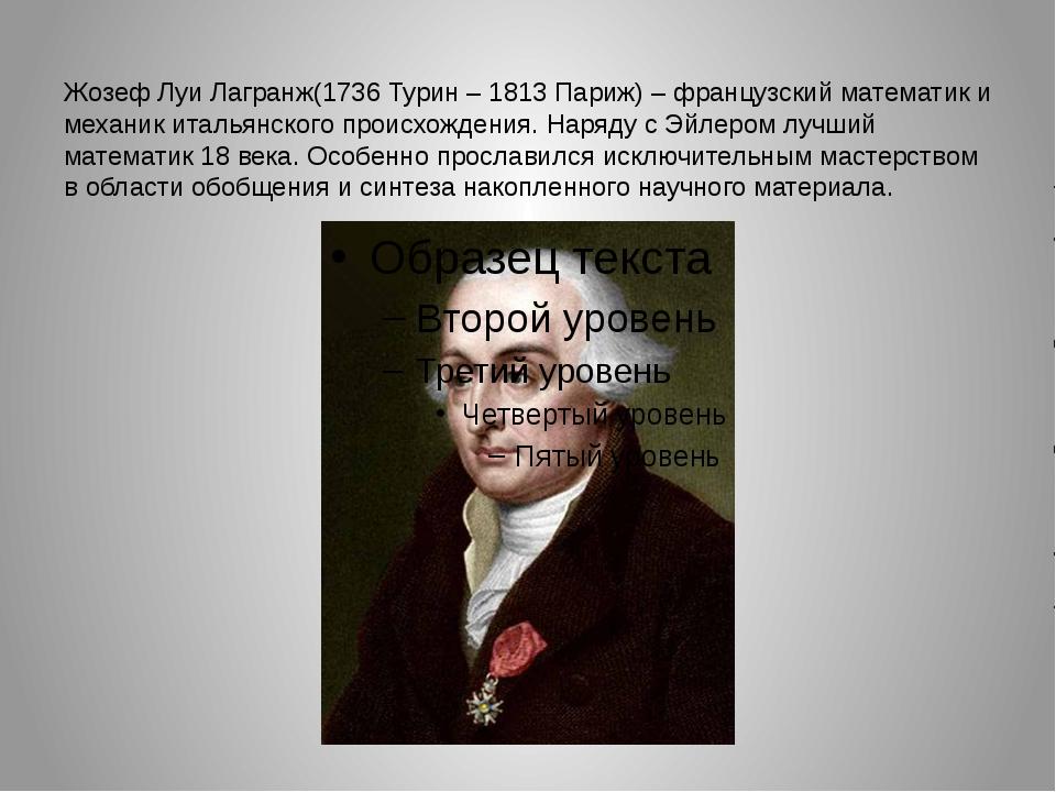Жозеф Луи Лагранж(1736 Турин – 1813 Париж) – французский математик и механик...