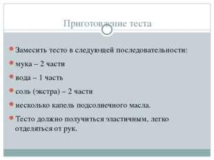Приготовление теста Замесить тесто в следующей последовательности: мука – 2 ч