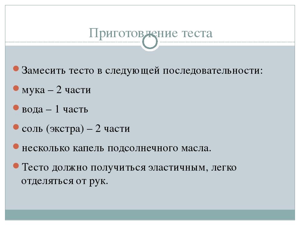 Приготовление теста Замесить тесто в следующей последовательности: мука – 2 ч...