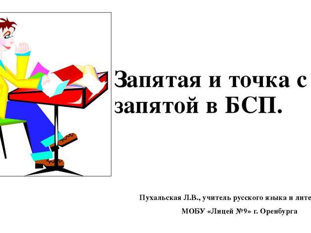 Запятая и точка с запятой в БСП. Пухальская Л.В., учитель русского языка и ли...