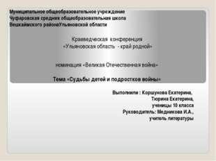 Муниципальное общеобразовательное учреждение Чуфаровская средняя общеобразова