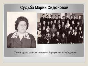 Судьба Марии Сидоновой Учитель русского языка и литературы Фарафонтова М.Ф.(С