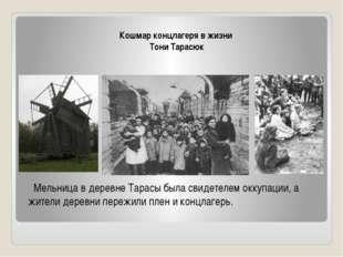 Кошмар концлагеря в жизни Тони Тарасюк Мельница в деревне Тарасы была свидет