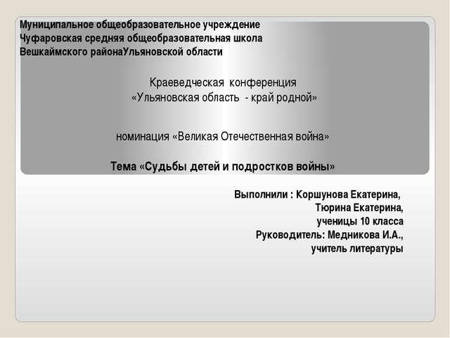 Муниципальное общеобразовательное учреждение Чуфаровская средняя общеобразова...