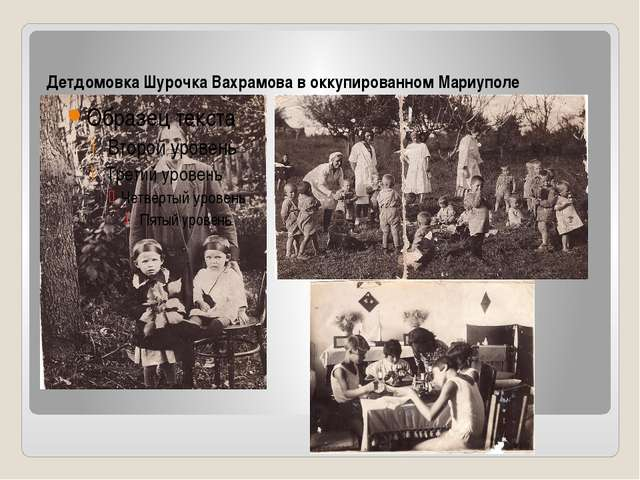 Детдомовка Шурочка Вахрамова в оккупированном Мариуполе