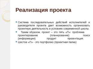 Реализация проекта Система последовательных действий исполнителей и руководит