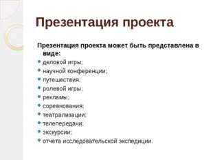 Презентация проекта Презентация проекта может быть представлена в виде: делов