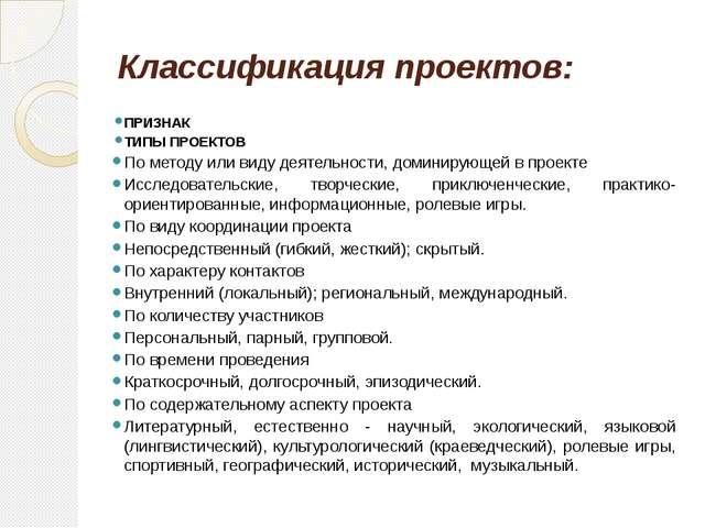Классификация проектов: ПРИЗНАК ТИПЫ ПРОЕКТОВ По методу или виду деятельности...