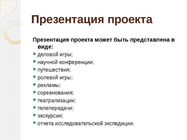 Презентация проекта Презентация проекта может быть представлена в виде: делов...