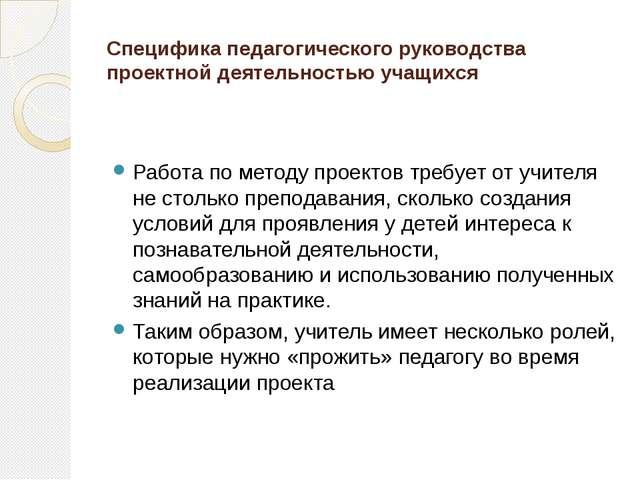 Специфика педагогического руководства проектной деятельностью учащихся Работа...