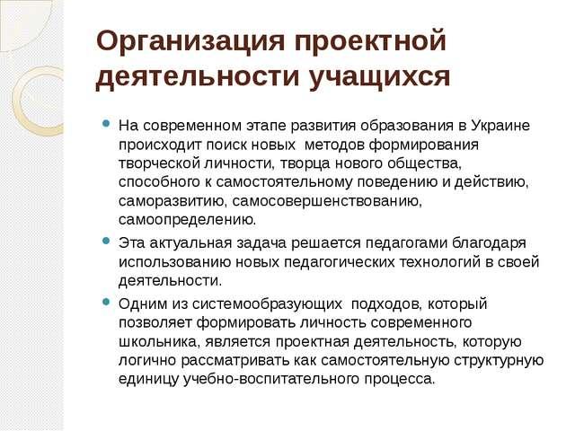 Организация проектной деятельности учащихся На современном этапе развития обр...