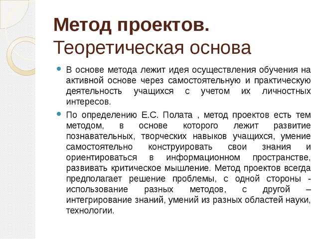 Метод проектов. Теоретическая основа В основе метода лежит идея осуществления...