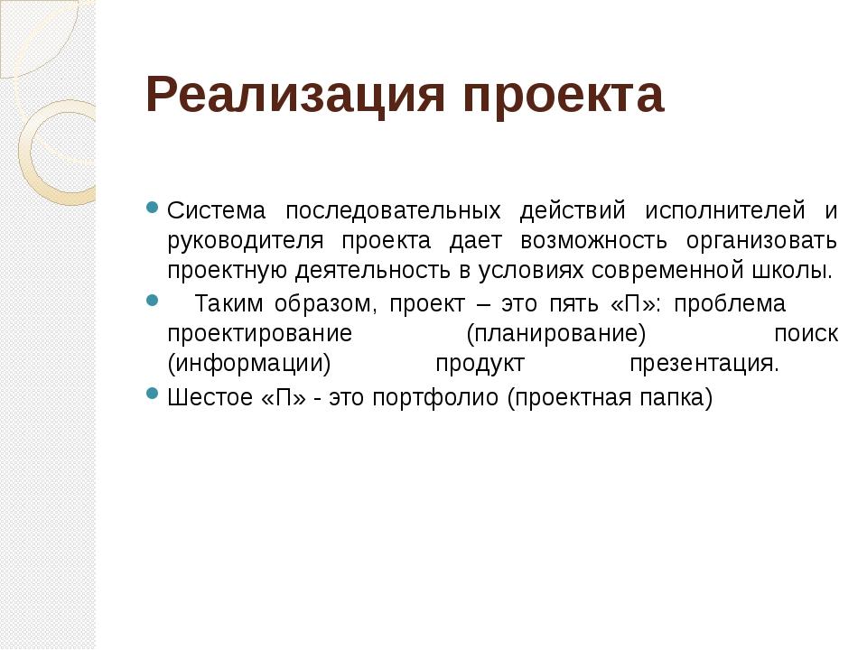 Реализация проекта Система последовательных действий исполнителей и руководит...